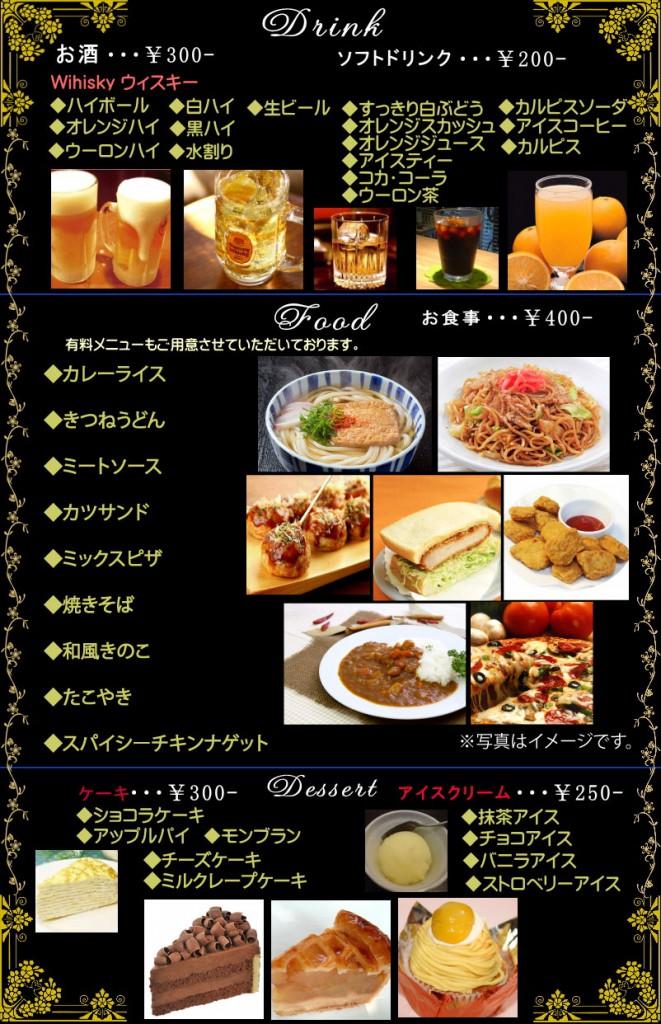 food_all2